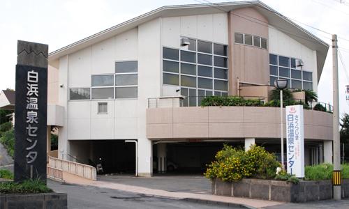 鹿児島市さくらじま白浜温泉センター