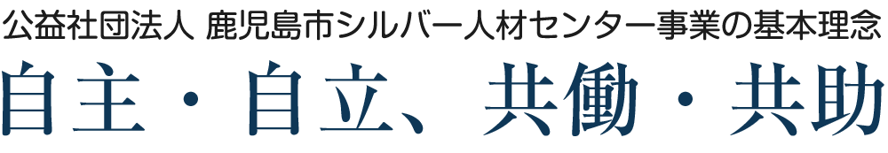 公益社団法人鹿児島市シルバー人材センター事業の基本理念「自主・自立、共働・共助」